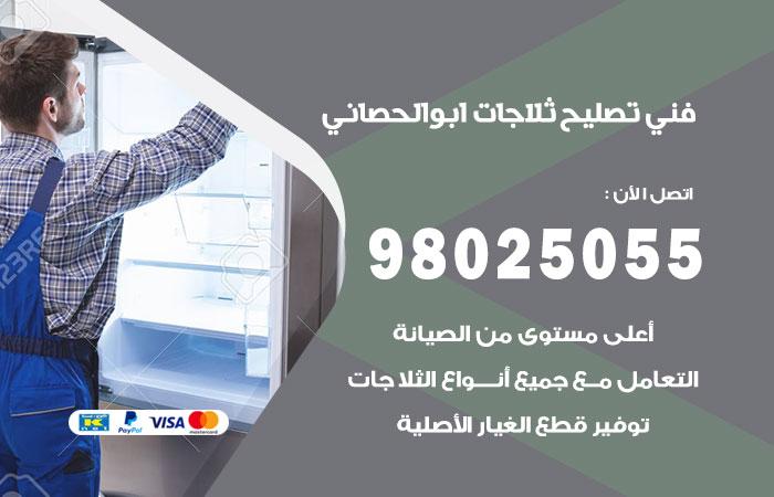 فني ثلاجات ابو الحصاني / 98025055 / صيانة تصليح ثلاجات فريزات برادات القرين