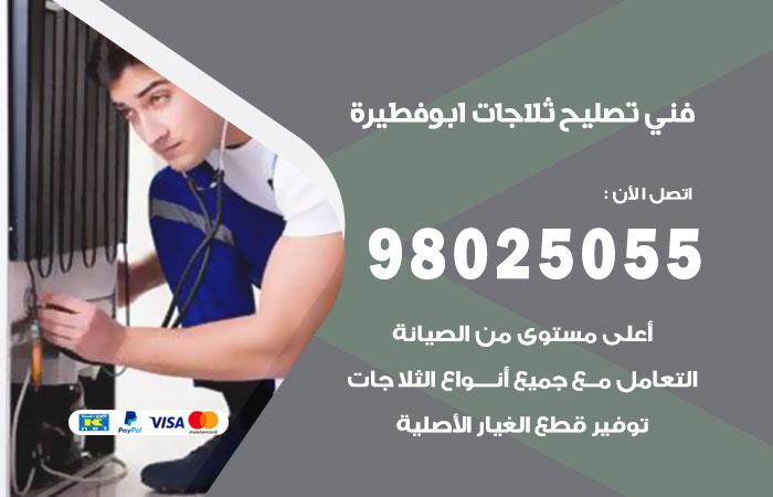 فني ثلاجات ابو فطيرة / 98025055 / صيانة تصليح ثلاجات فريزات برادات ابو فطيرة