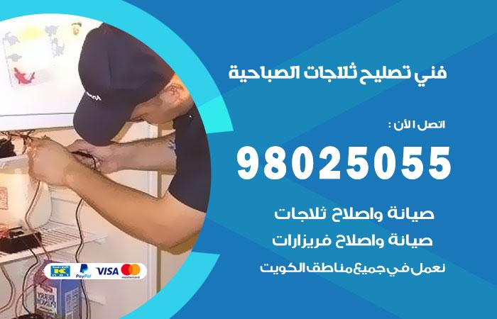 فني ثلاجات الصباحية / 98025055 / صيانة تصليح ثلاجات فريزات برادات الصباحية