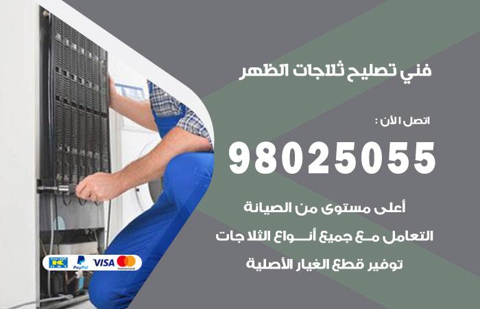 فني ثلاجات الظهر / 98025055 / صيانة تصليح ثلاجات فريزات برادات الظهر