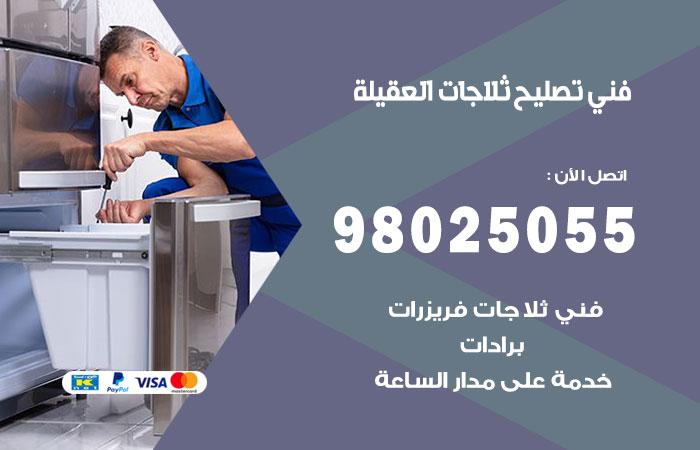 فني ثلاجات العقيلة / 98025055 / صيانة تصليح ثلاجات فريزات برادات العقيلة
