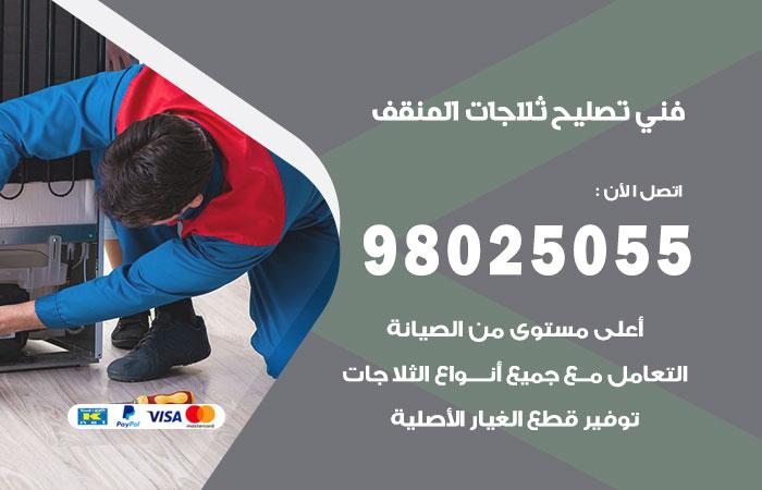 فني ثلاجات المنقف / 98025055 / صيانة تصليح ثلاجات فريزات برادات المنقف