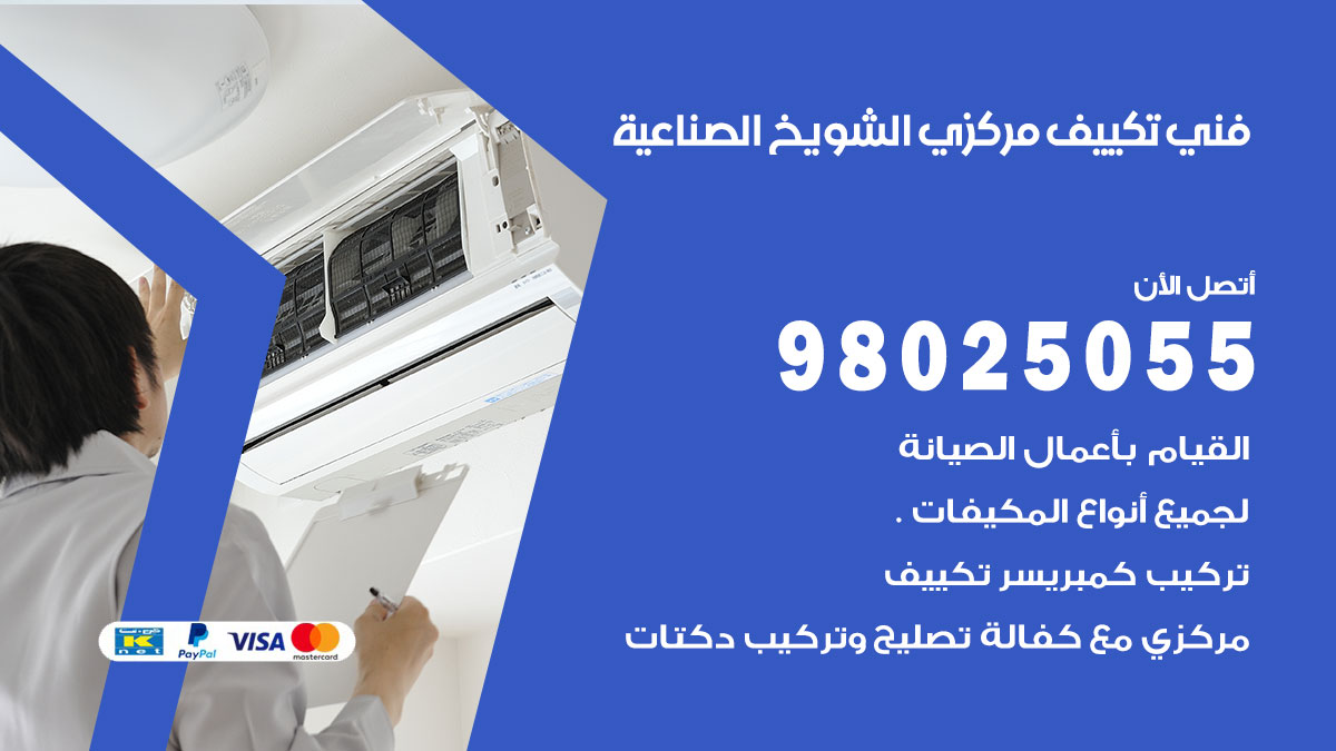 فني تكييف مركزي الشويخ الصناعية / 98025055 / تصليح وصيانة مكيفات وحدات تكييف