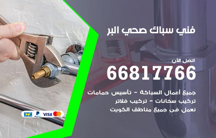فني صحي سباك البر / 66817766 / معلم سباك صحي أدوات صحية البر