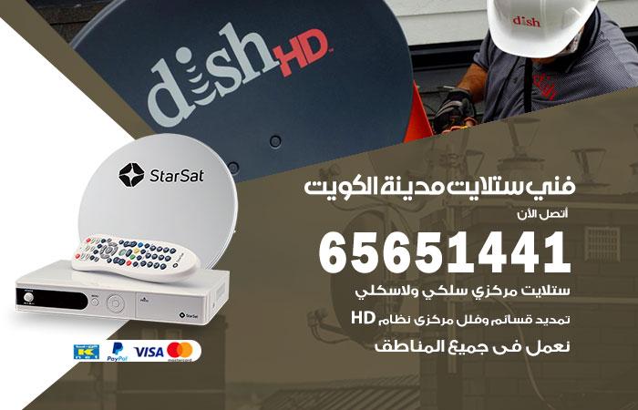 فني ستلايت الكويت / 65651441 / رقم فني ستلايت هندي الكويت