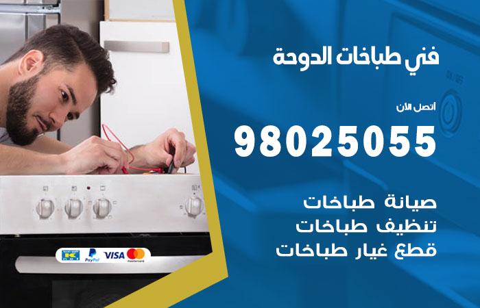 فني طباخات الدوحة / 98025055 / صيانة تنظيف تصليح طباخات افران غاز جوله