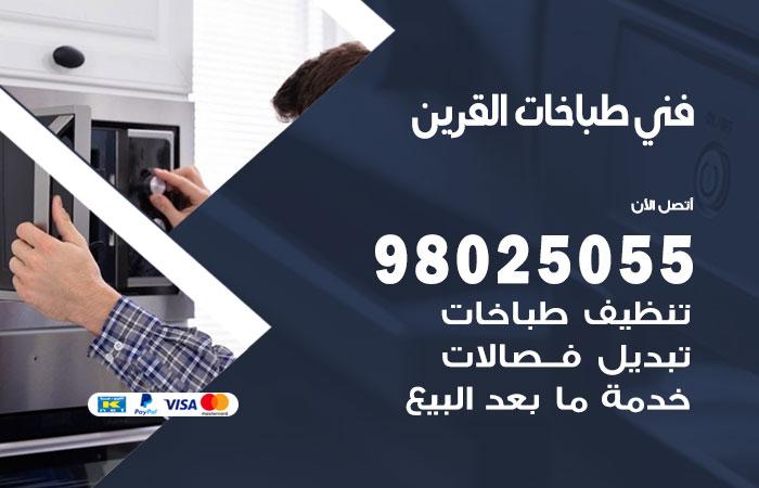 فني طباخات القرين / 98025055 / صيانة تنظيف تصليح طباخات افران غاز جوله