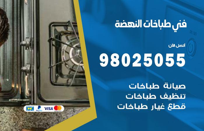 فني طباخات النهضة / 98025055 / صيانة تنظيف تصليح طباخات افران غاز جوله