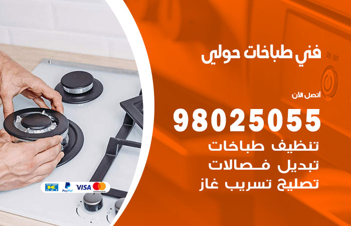 فني طباخات حولي / 98025055 / صيانة تنظيف تصليح طباخات افران غاز جوله