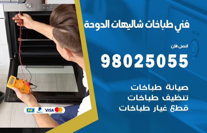 فني طباخات شاليهات الدوحة / 98025055 / صيانة تنظيف تصليح طباخات افران غاز جوله