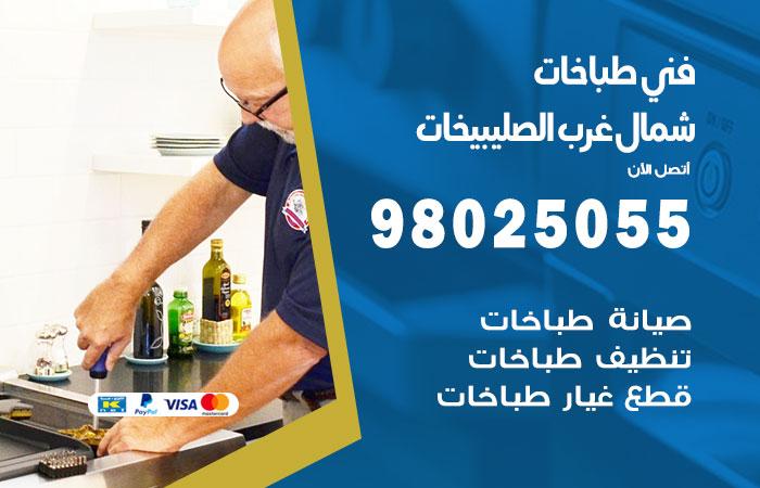 فني طباخات شمال غرب الصليبيخات / 98025055 / صيانة تنظيف تصليح طباخات افران غاز جوله