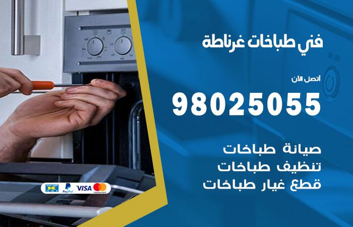 فني طباخات غرناطة / 98025055 / صيانة تنظيف تصليح طباخات افران غاز جوله