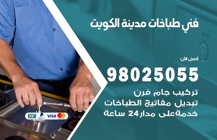 فني طباخات الكويت / 98025055 / صيانة تنظيف تصليح طباخات افران غاز القرين
