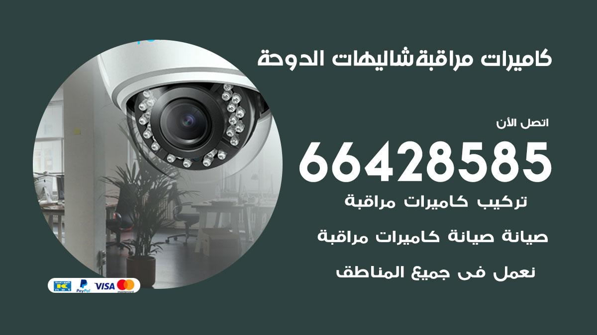 فني كاميرات مراقبة شاليهات الدوحة / 66428585 / شركة تركيب كاميرات المراقبة شاليهات الدوحة