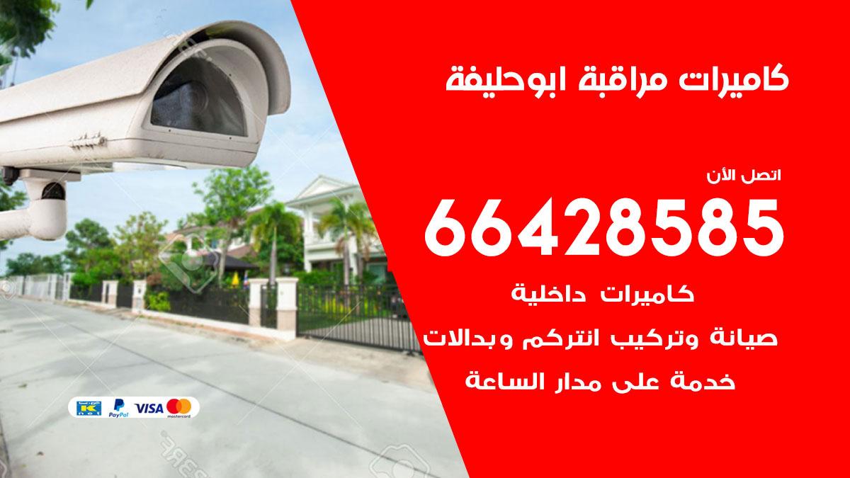 فني كاميرات مراقبة ابو حليفة / 66428585 / شركة تركيب كاميرات المراقبة ابو حليفة