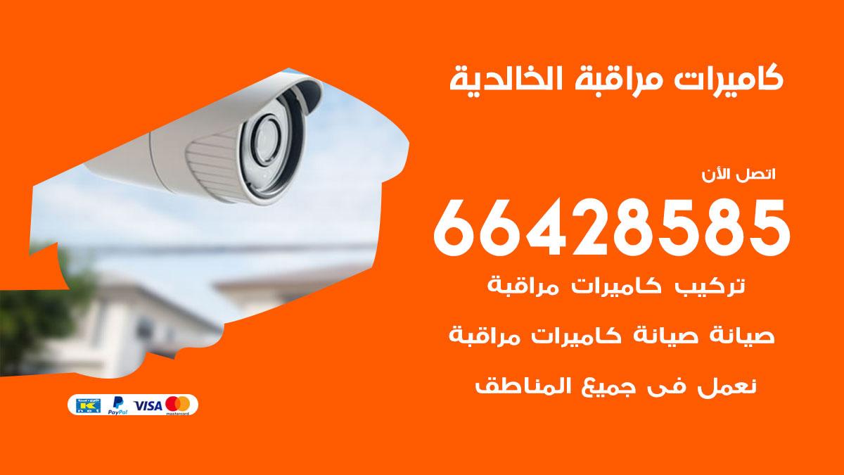 فني كاميرات مراقبة الخالدية / 66428585 / شركة تركيب كاميرات المراقبة الخالدية
