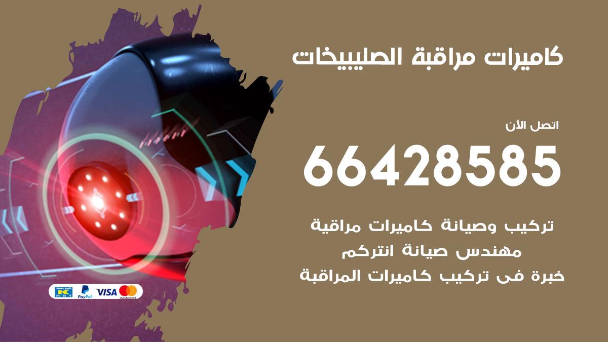 فني كاميرات مراقبة الصليبيخات / 66428585 / شركة تركيب كاميرات المراقبة الصليبيخات