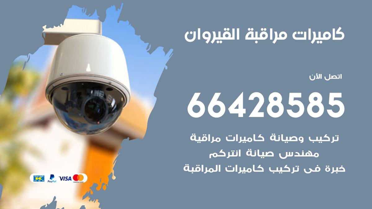 فني كاميرات مراقبة القيروان / 66428585 / شركة تركيب كاميرات المراقبة القيروان