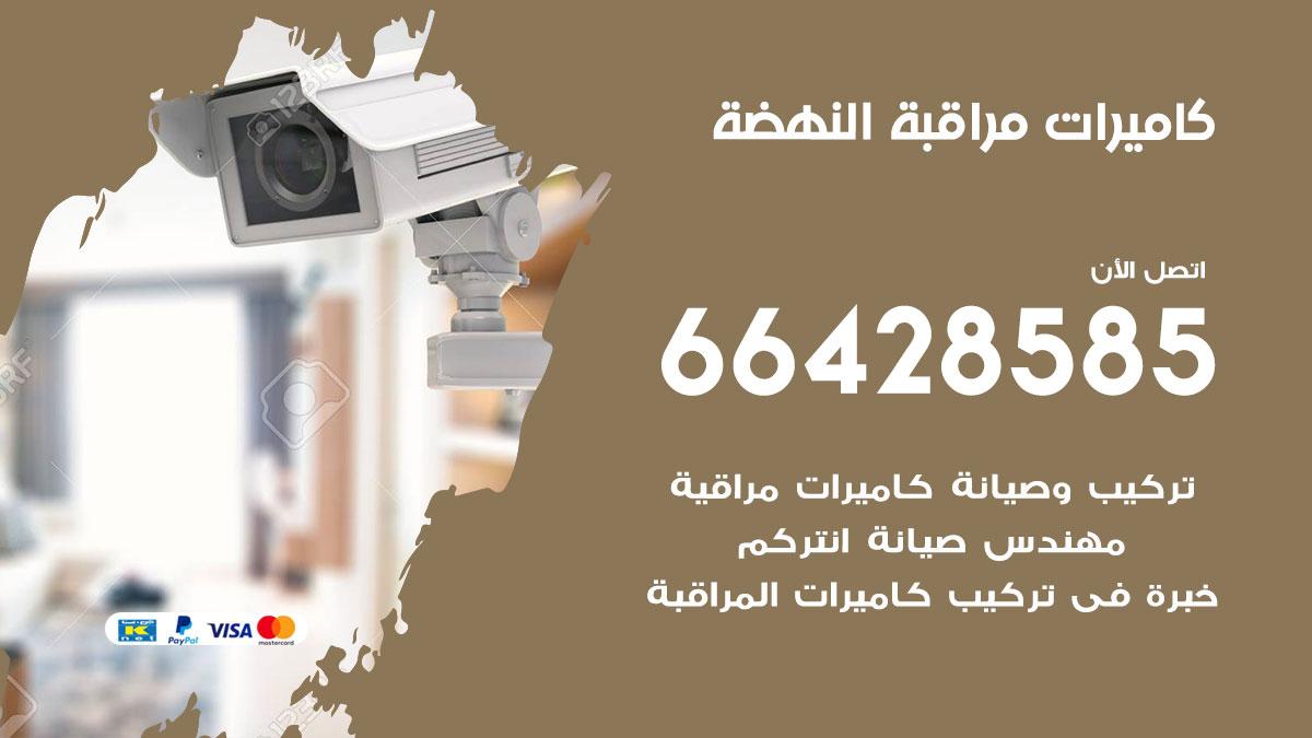 فني كاميرات مراقبة النهضة / 66428585 / شركة تركيب كاميرات المراقبة النهضة