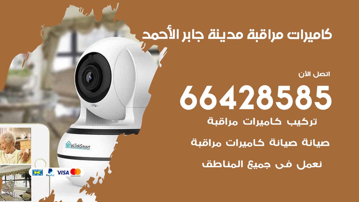 فني كاميرات مراقبة مدينة جابر الاحمد / 66428585 / شركة تركيب كاميرات المراقبة مدينة جابر الاحمد
