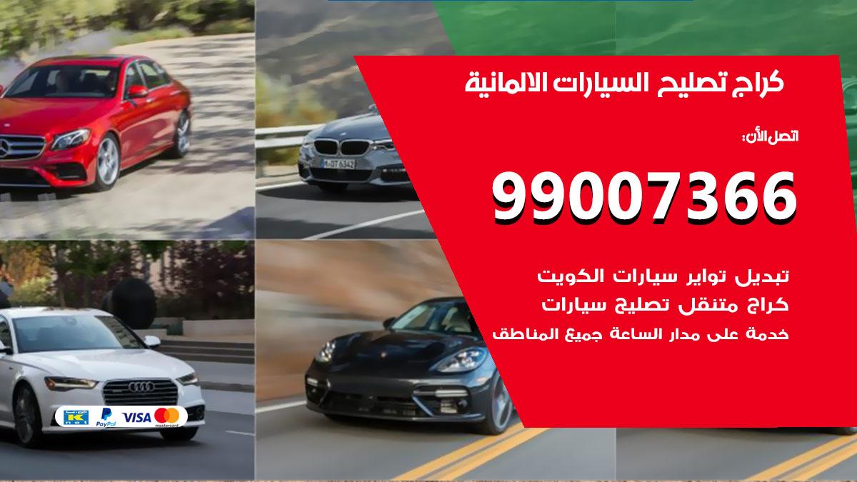 أخصائي السيارات الالمانية / 66587222 / كراج متخصص تصليح السيارات الالمانية الكويت
