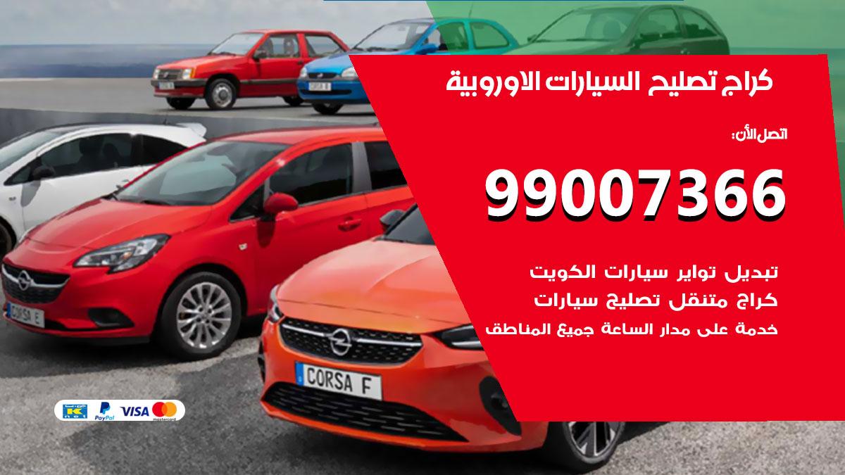 أخصائي السيارات الاوروبية / 66587222 / كراج متخصص تصليح السيارات الاوروبية الكويت