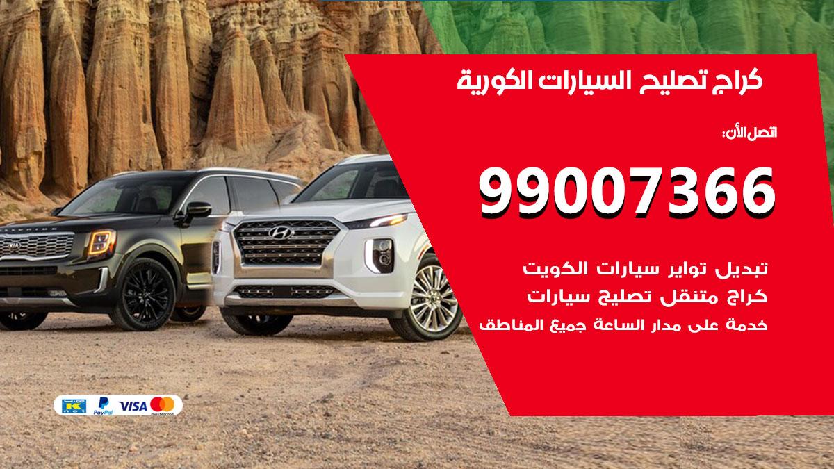 أخصائي السيارات الكورية / 66587222 / كراج متخصص تصليح السيارات الكورية الكويت