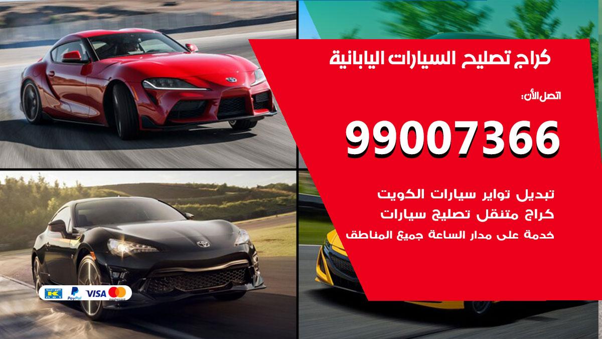 أخصائي السيارات اليابانية / 66587222 / كراج متخصص تصليح السيارات اليابانية الكويت