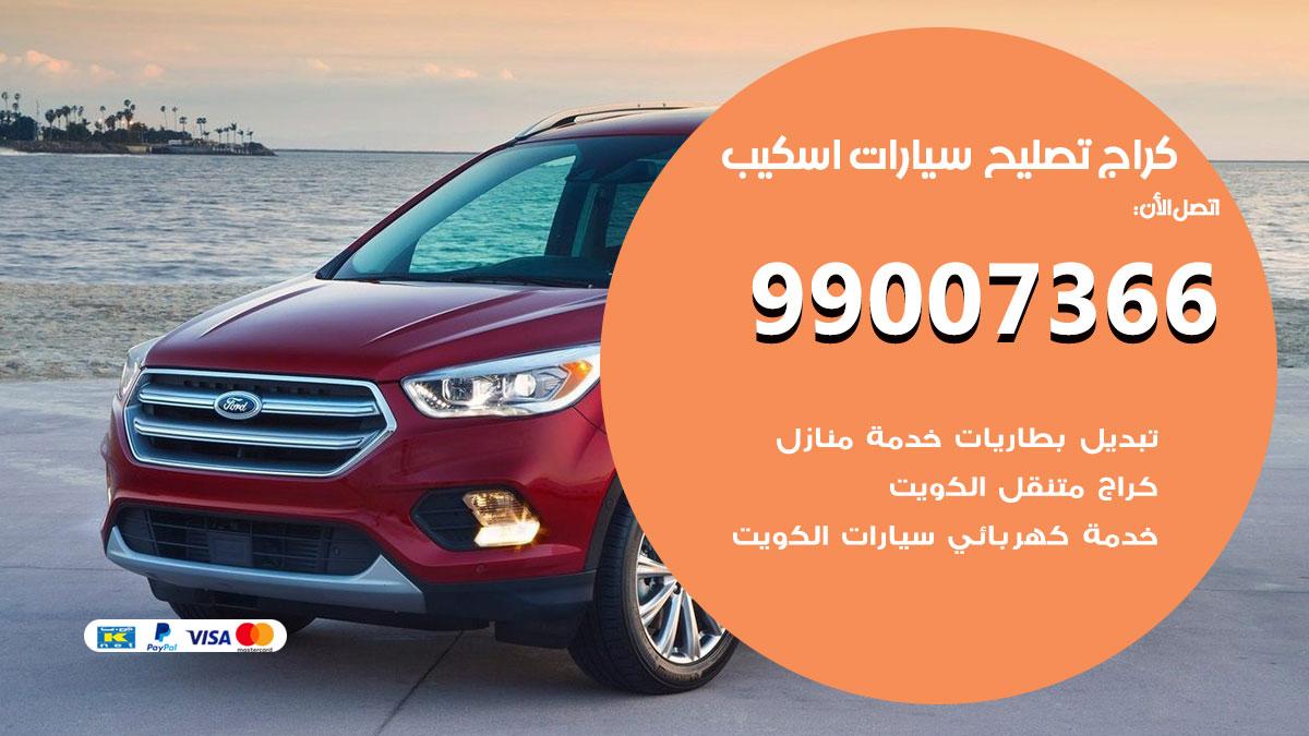 أخصائي سيارات اسكيب / 66587222 / كراج متخصص تصليح سيارات اسكيب الكويت