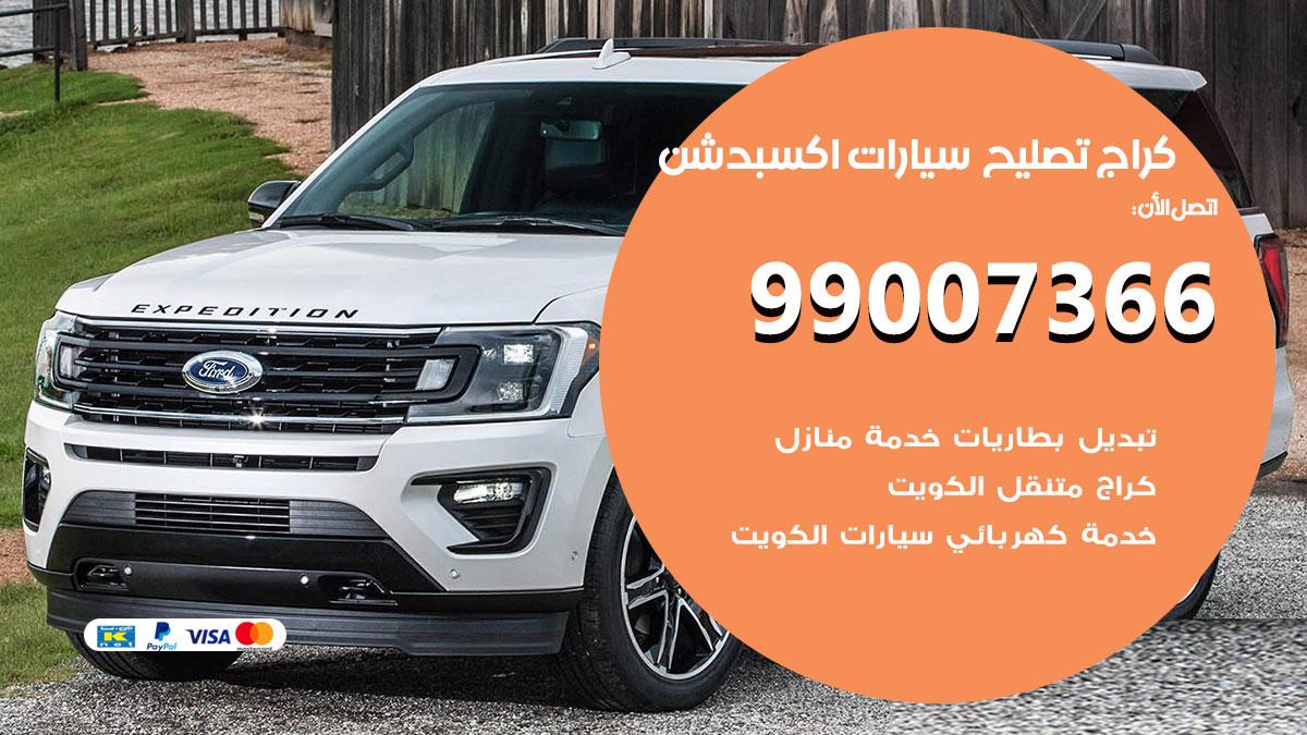 أخصائي سيارات اكسبدشن / 66587222 / كراج متخصص تصليح سيارات اكسبدشن الكويت