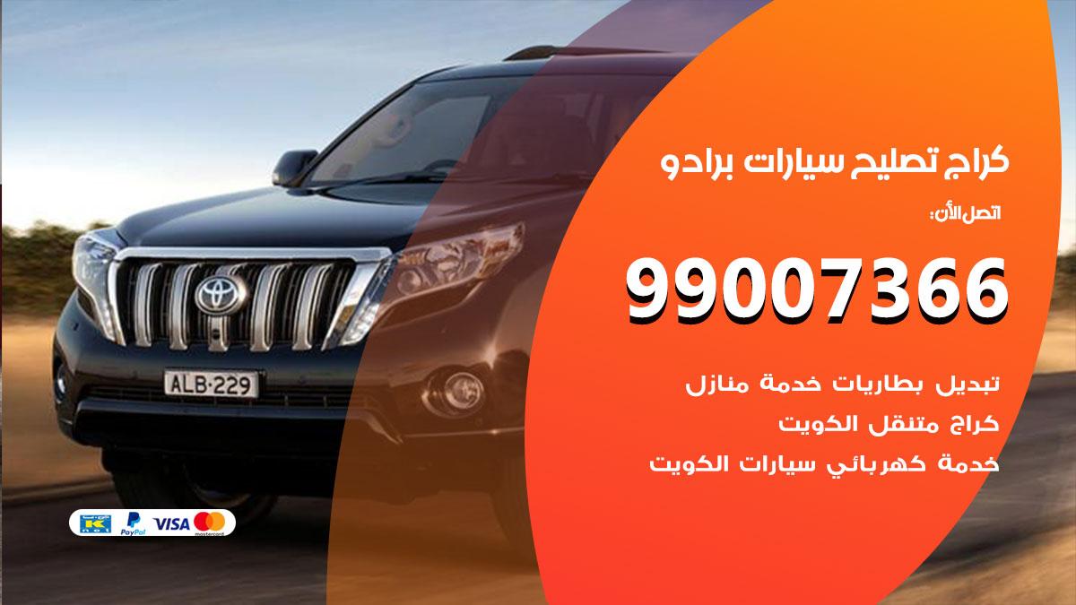 أخصائي سيارات برادو / 66587222 / كراج متخصص تصليح سيارات برادو الكويت