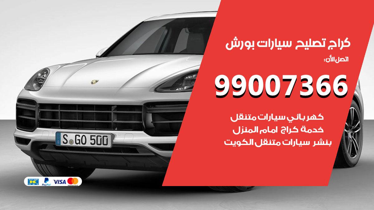 أخصائي سيارات بورش / 66587222 / كراج متخصص تصليح سيارات بورش الكويت