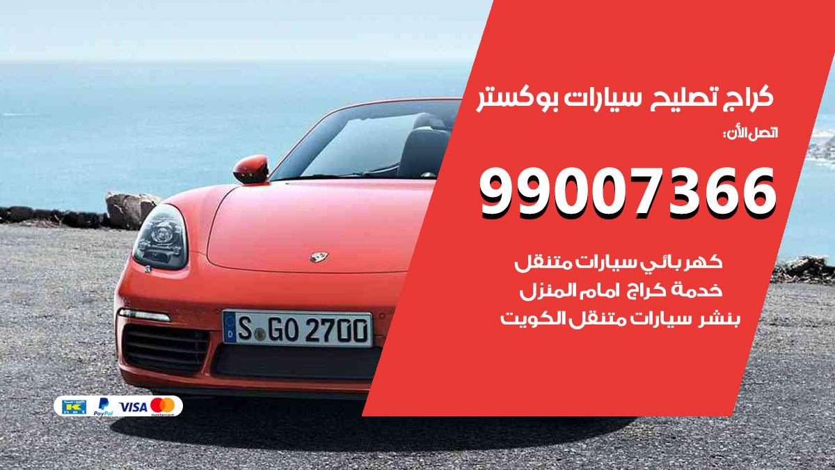 أخصائي سيارات بوكستر / 66587222 / كراج متخصص تصليح سيارات بوكستر الكويت