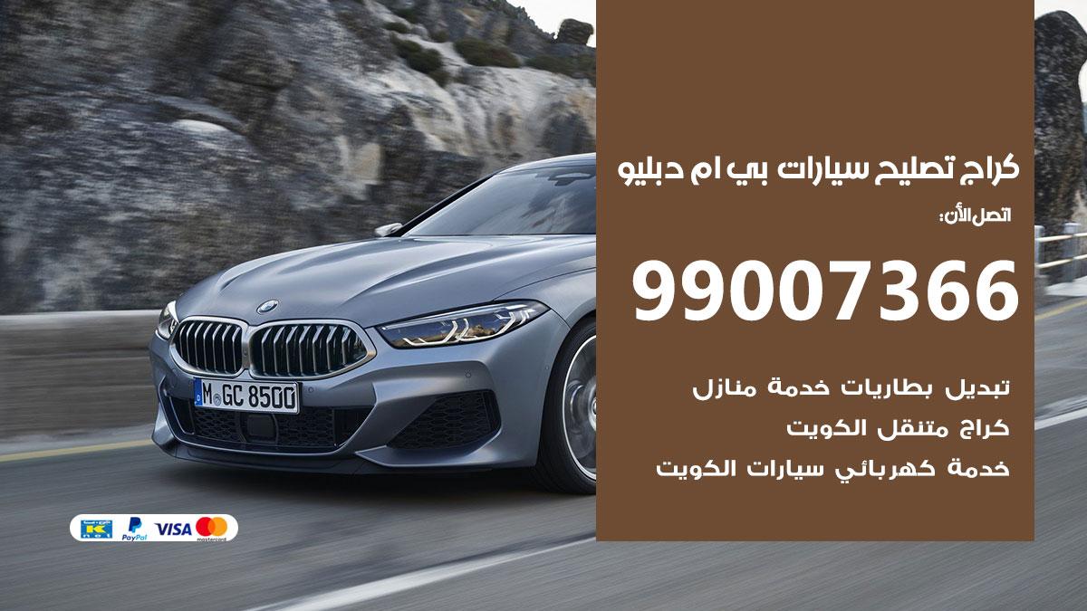 أخصائي سيارات بي ام دبليو / 66587222 / كراج متخصص تصليح سيارات بي ام دبليو الكويت