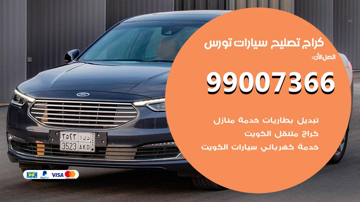 أخصائي سيارات تورس / 66587222 / كراج متخصص تصليح سيارات تورس الكويت