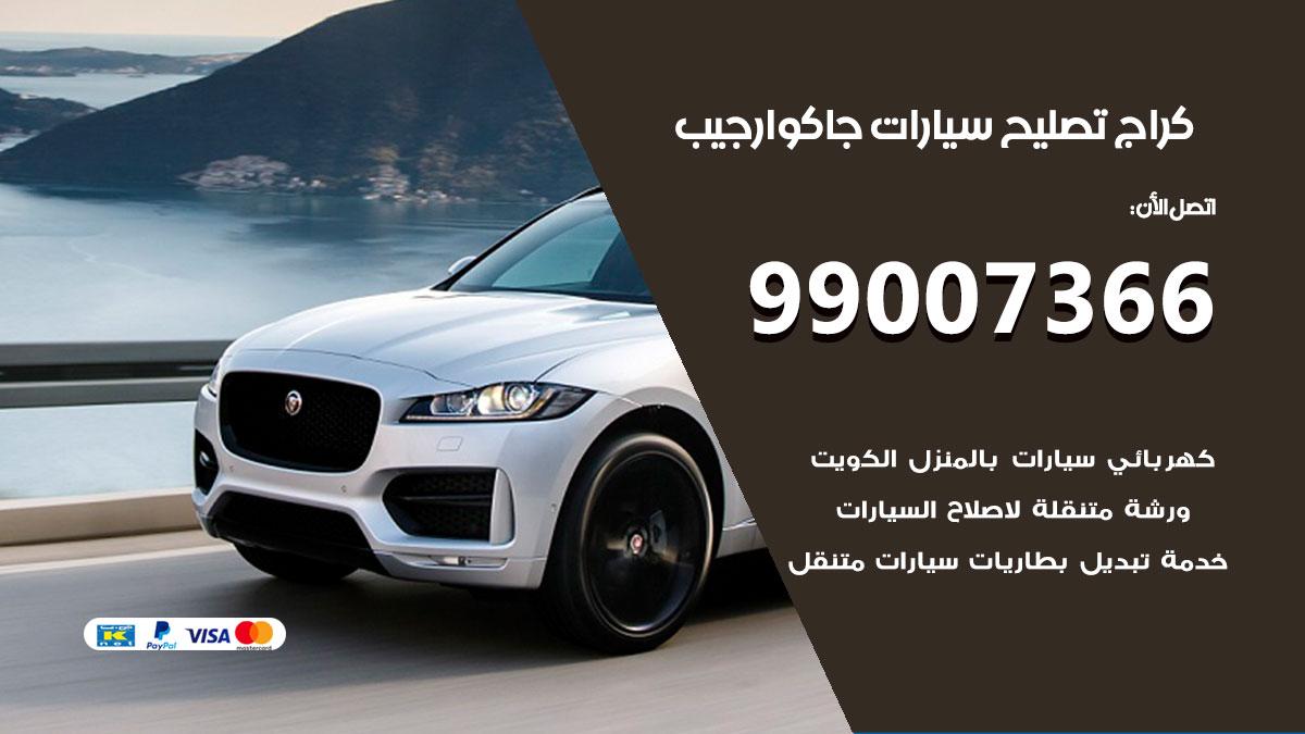 أخصائي سيارات جاكوار جيب / 66587222 / كراج متخصص تصليح سيارات جاكوار جيب الكويت