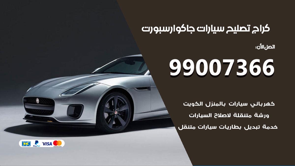 أخصائي سيارات جاكوار سبورت / 66587222 / كراج متخصص تصليح سيارات جاكوار سبورت الكويت