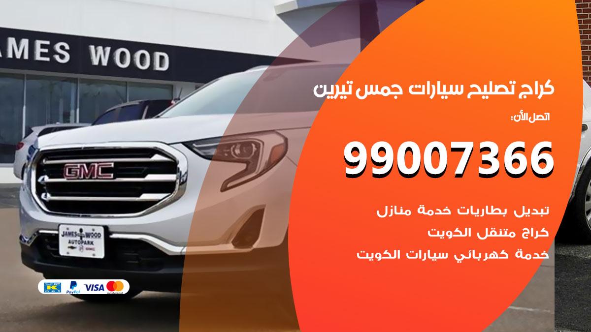 أخصائي سيارات جمس تيرين / 66587222 / كراج متخصص تصليح سيارات جمس تيرين الكويت