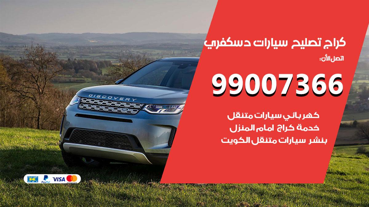 أخصائي سيارات دسكفري / 66587222 / كراج متخصص تصليح سيارات دسكفري الكويت