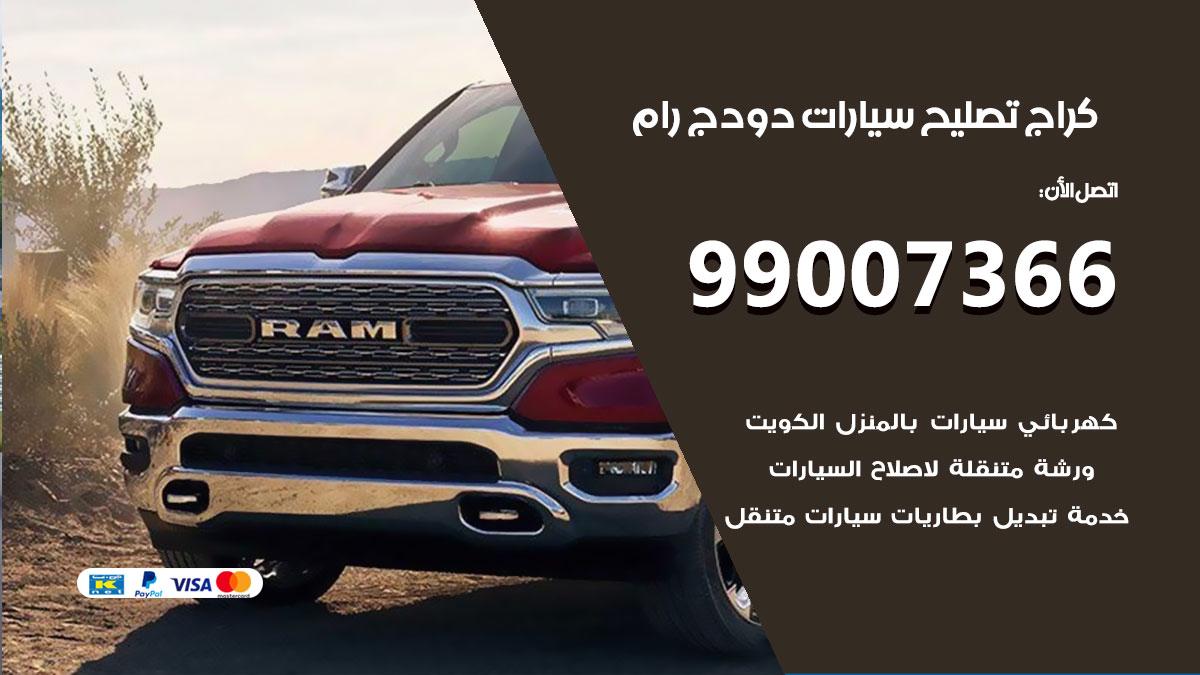 أخصائي سيارات دودج رام / 66587222 / كراج متخصص تصليح سيارات دودج رام الكويت