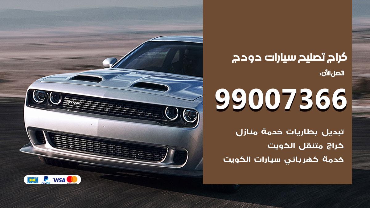 أخصائي سيارات دودج / 66587222 / كراج متخصص تصليح سيارات دودج الكويت