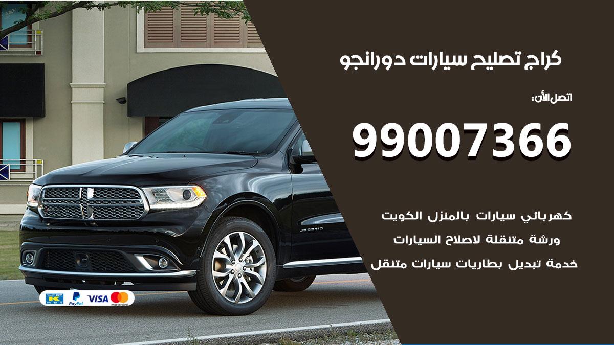 أخصائي سيارات دورانجو / 66587222 / كراج متخصص تصليح سيارات دورانجو الكويت