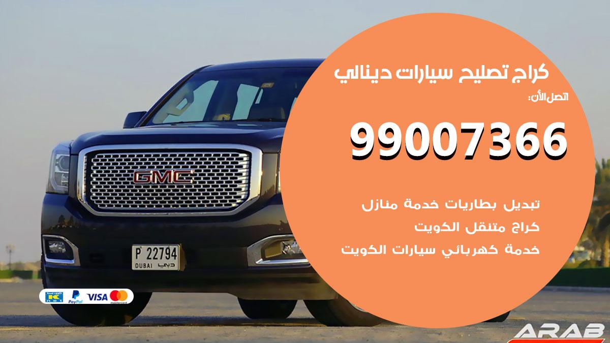 أخصائي سيارات دينالي / 66587222 / كراج متخصص تصليح سيارات دينالي الكويت