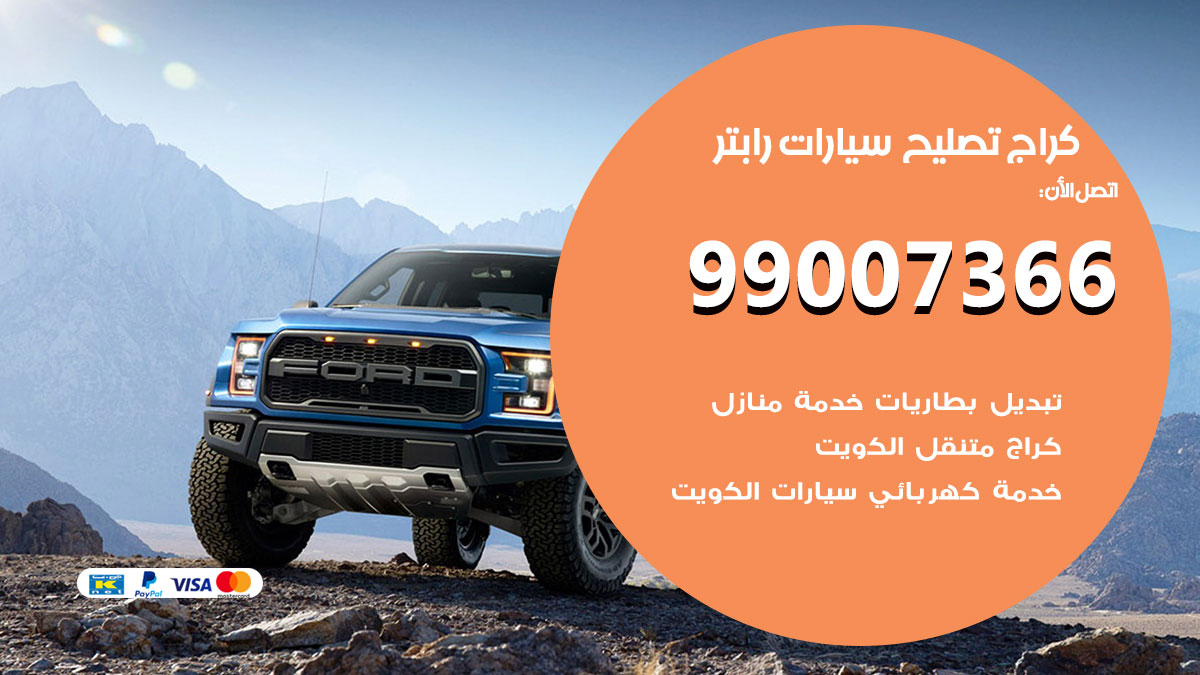 أخصائي سيارات رابتر / 66587222 / كراج متخصص تصليح سيارات رابتر الكويت