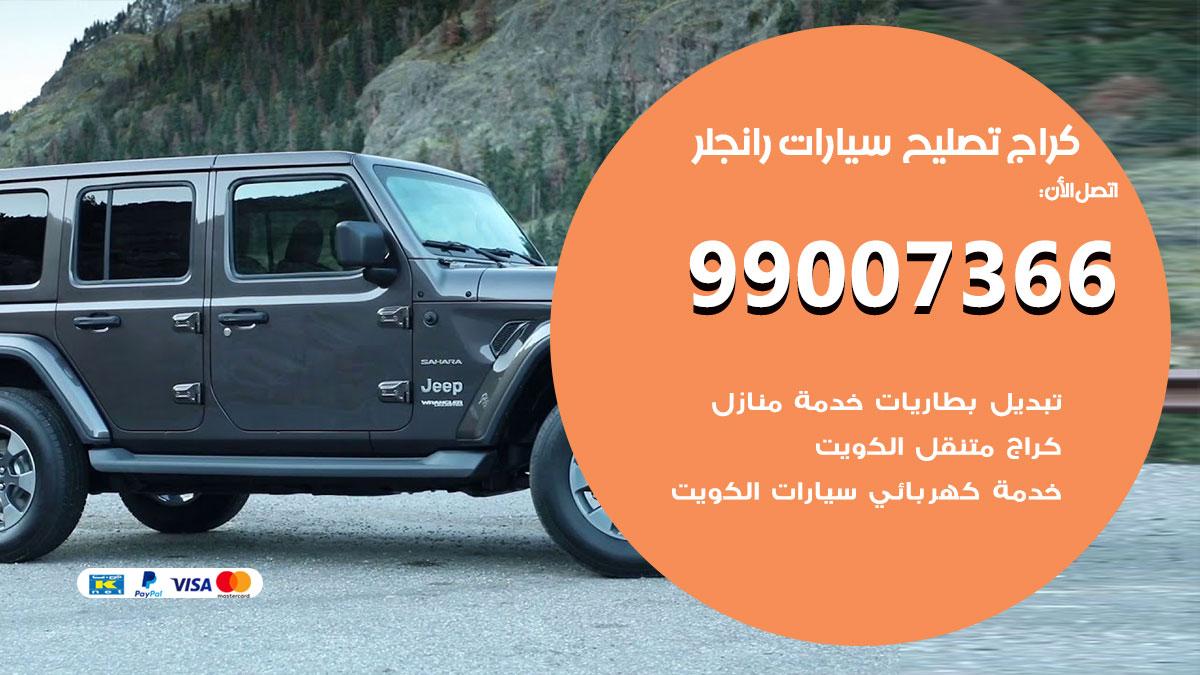 أخصائي سيارات رانجلر / 66587222 / كراج متخصص تصليح سيارات رانجلر الكويت