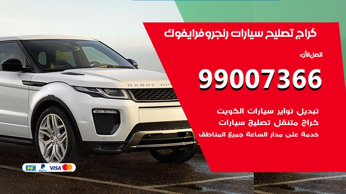 أخصائي سيارات رنج روفر ايفوك / 66587222 / كراج متخصص تصليح سيارات رنج روفر ايفوك الكويت