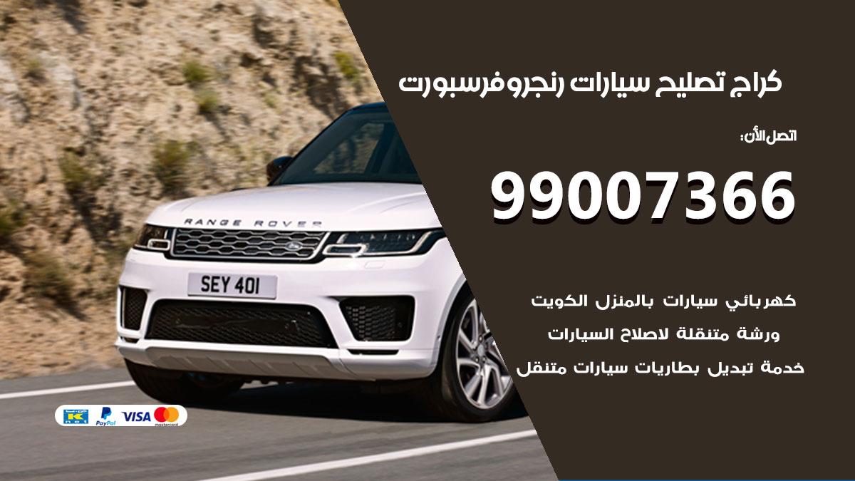 أخصائي سيارات رنج روفر سبورت / 66587222 / كراج متخصص تصليح سيارات رنج روفر سبورت الكويت