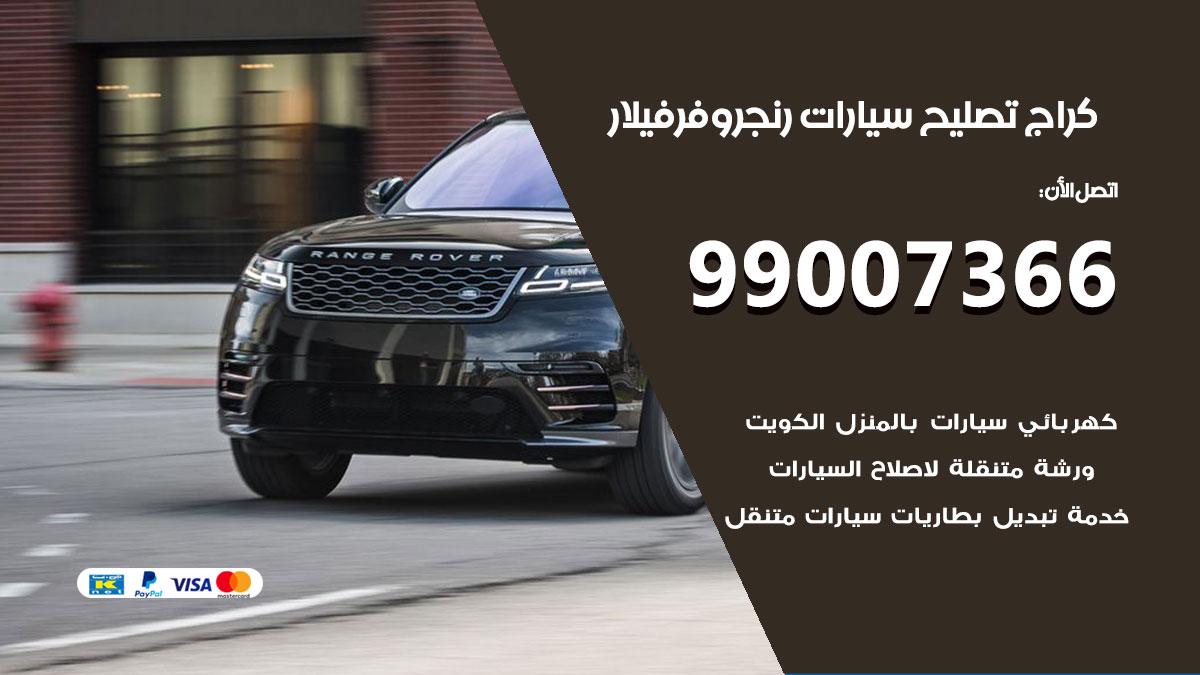 أخصائي سيارات رنج روفر فيلار / 66587222 / كراج متخصص تصليح سيارات رنج روفر فيلار الكويت