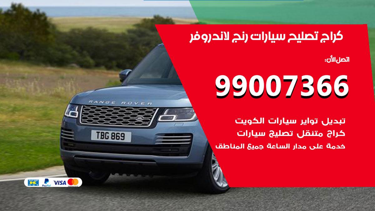 أخصائي سيارات رنج لاند روفر / 66587222 / كراج متخصص تصليح سيارات رنج لاند روفر الكويت