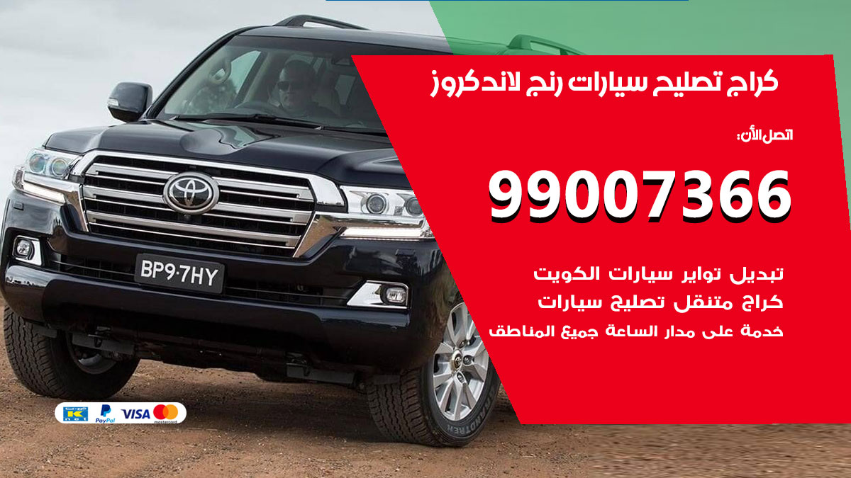 أخصائي سيارات رنج لاند كروز / 66587222 / كراج متخصص تصليح سيارات رنج لاند كروز الكويت